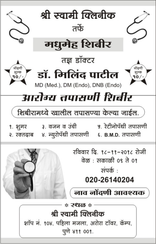 Diabetes check up camp at Shree Swami Clinic|SHRI SWAMI DIABETES, THYROID AND ENDOCRINE SUPERSPECIALITY CENTRE|Camp,Pune