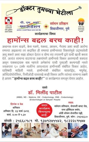 Dr. Milind Patil- Endocrinologist