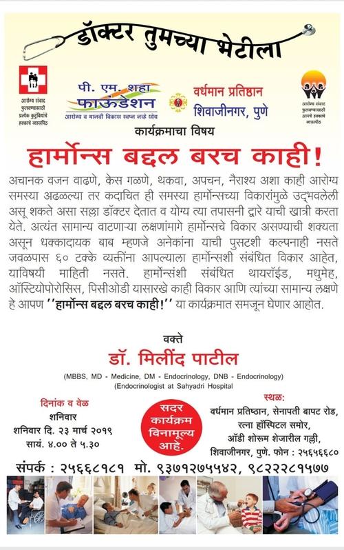 Dr. Milind Patil- Endocrinologist SHRI SWAMI DIABETES, THYROID AND ENDOCRINE SUPERSPECIALITY CENTRE Camp,Pune